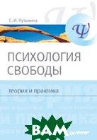 Психология свободы: теория и практика  Кузьмина Е. И. купить