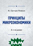 Принципы микроэкономики. 4-е издание  Мэнкью Н. Г.  купить