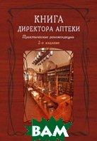Книга директора аптеки. 2-е издание  Гончаров О. И., Федосова М. А., Ким Д. С. купить