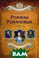 Романы Романовых  Пазин М. купить