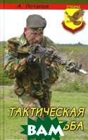 Тактическая стрельба. Серия `Спецназ`.  2-е изд.  Потапов Алексей купить