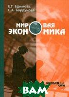 Мировая экономика. 3 издание  Ефимова Е.Г. купить