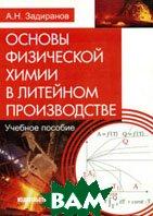 Основы физической химии в литейном производстве  Задиранов А.Н. купить