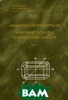 Общая технология отрасли. Ч. 1. Научные основы технологии сахара  Бугаенко И.Ф. купить