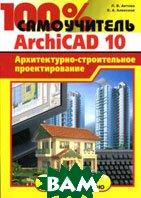 100% �����������. ArchiCAD 10. ������������-������������ ��������������  ������ �.�., �������� �.�. ������