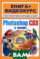 Adobe Photoshop CS3 с нуля!  Владин М., Лендер С. купить