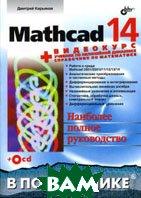 Mathcad 14 в подлиннике  Кирьянов Д.В. купить