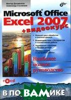 MS Office Excel 2007 в подлиннике  Долженков В.А. купить