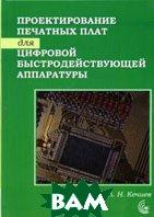 Проектирование печатных плат для цифровой быстродействующей аппаратуры  Кечиев Л.Н. купить