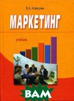 Маркетинг. 5-е издание. Учебник  Алексунин В.А.  купить