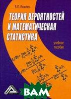 Теория вероятностей и математическая статистика. 2-е издание  Яковлев В.П. купить