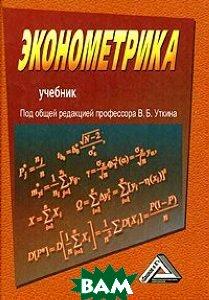 Эконометрика. 2-е издание  Уткин В.Б. купить