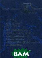 Конструирование и расчет механизмов и деталей машин химических и нефтеперерабатывающих производств  Ким В. С. купить