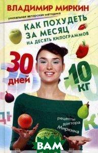 Как похудеть за месяц на десять килограммов. Рецепты доктора Миркина  Миркин В. купить