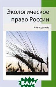 Экологическое право России. 4-е издание  Под ред. Румянцева Н.В. купить