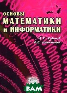 Основы математики и информатики  Кудинов А.Т., Щепанский С.Б. купить