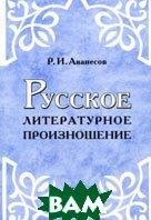 Русское литературное произношение  Аванесов Р. И. купить