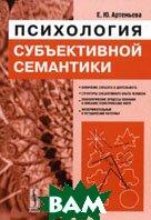 Психология субъективной семантики. 2-е издание  Артемьева Е. Ю. купить