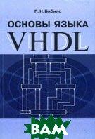 Основы языка VHDL.4-е изд  Бибило П. Н. купить
