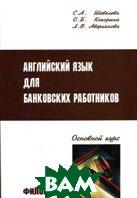 Английский язык для банковских работников. Основной курс. 4-е издание  Шевелева С.А.и др. купить
