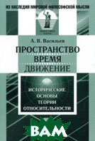 Пространство, время, движение. Исторические основы теории относительности 3-е изд  Васильев А. В. купить