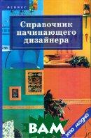 Справочник начинающего дизайнера. 5-е издание  Грожан Д. купить