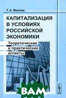 Капитализация в условиях российской экономики  Малова Т. А. купить