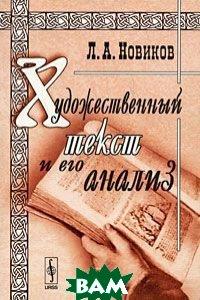 Художественный текст и его анализ.3-е изд  Новиков Л. А. купить