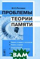 Проблемы теории памяти  Роговин М. С.  купить