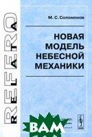 Новая модель небесной механики  Соломонов М. С. купить