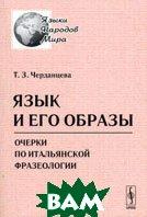 Язык и его образы. Очерки по итальянской фразеологии  Черданцева Т. З. купить