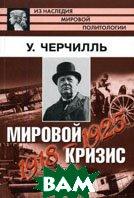 Мировой кризис. 1918-1925. 5-е изд  Черчилль У. купить
