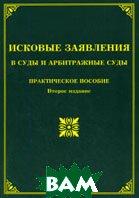 Исковые заявления в суды и арбитражные суды. 2 издание  Под ред. Тихомирова М.Ю. купить