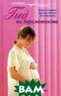 Гид по беременности  Симкин П., Вэлли Д., Кепплер Э. купить