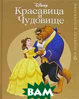 ��������� � ��������. ����� `��� ������� �����������` / The Beauty and the Beast   ������