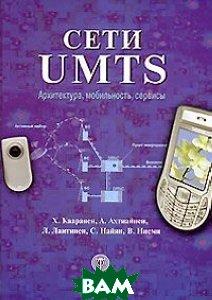 ���� UMTS. �����������, �����������, �������. ����� `��� �����` / UMTS Networks  �. ��������, �. ���������, �. ��������, ������
