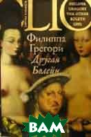 ������ ������. ����� `CLIO. ������� � ������` / The Other Boleyn Girl  