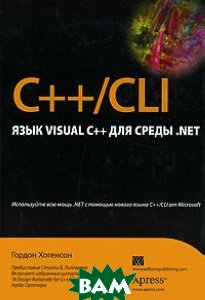 C++/CLI: язык Visual C++ для среды .NET  Гордон Хогенсон  купить