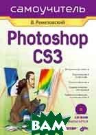 ����������� Photoshop CS3 (+CD)  ����������� �. �. ������