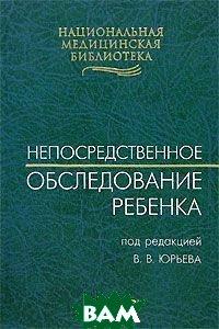 Непосредственное обследование ребенка  Юрьев В. В. купить