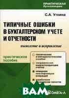 Типичные ошибки в бухгалтерском учете и отчетности. Выявление и исправление. 2-е издание  Уткина С.А. купить