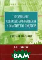Исследование социально-экономических и политических процессов  Тавокин Е.П. купить
