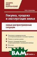 Покупка, продажа и эксплуатация жилья: самые распространенные ситуации  Козлова Н. Н.  купить