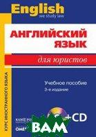 Английский язык для юристов   Немировская Э.А., Десяткова Т.М., Бакарева А.П. купить