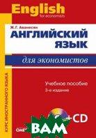 Английский язык для экономистов. 3-е изд.  Аванесян Ж.Г. купить