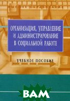 Организация, управление и администрирование в социальной работе  Палехова П.В. купить