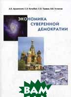 Экономика суверенной демократии  Арменский А.Е., Кочубей С.Э.и др. купить