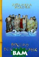 Восемь бессмертных  Исаева Л.И. купить