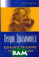 Евангельские проповеди. 2-е издание  Драммонд Г. купить