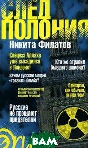 След Полония. Серия `Амфора.ru`  Филатов Н. купить